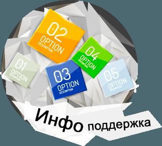 info-podderjka-min